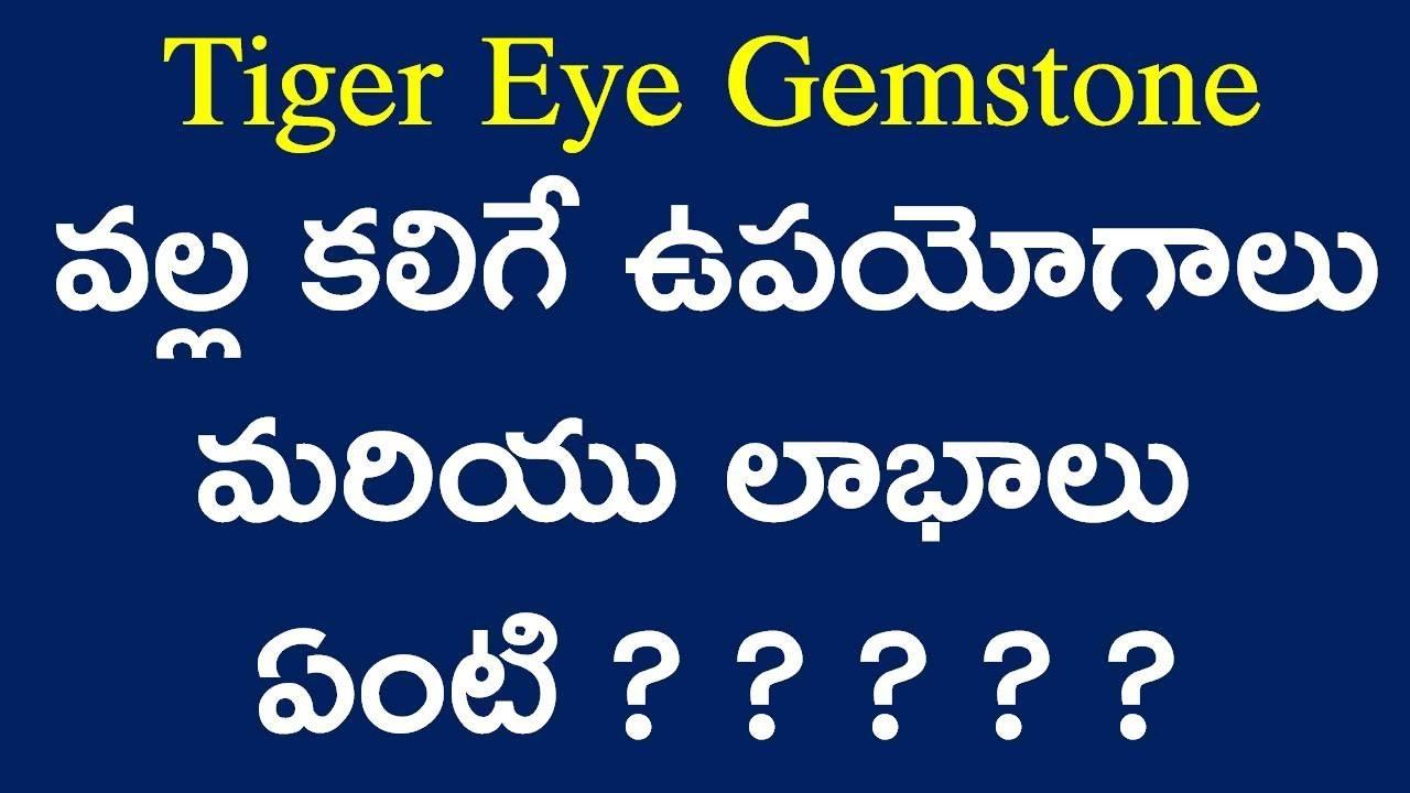 Tiger Eye Stone Benefits and Uses|Astro Gem Therapy in Telugu|Gemstones  Astrology|Ratna Shastram