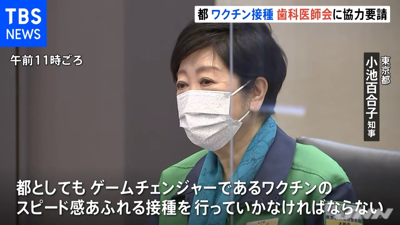 都 会 東京 歯科 コロナ 医師 新型コロナウイルス感染症情報