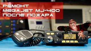 Ta'mirlash MegaJet-400 o'zbekiston respublikasi adliya [yong'in so'ng] Samara viloyati dan Igor uchun.