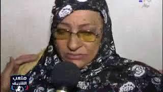 ملعب الشريف   لقاء مع أقارب شهيد الوطن ابراهيم شاهين وتعليق احمد الشريف