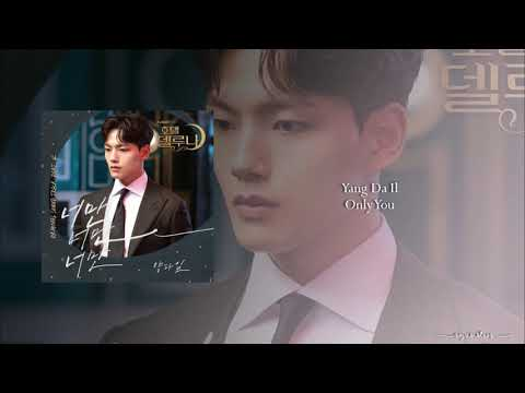 Download Yang Da Il - Only you OST Part.4 Hotel Del Luna Mp4 baru