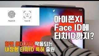 아이폰 Touch ID 부활 예고?