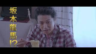 映画『RYOMA~空白の三か月~』予告篇第二弾 岡田真由香 動画 25