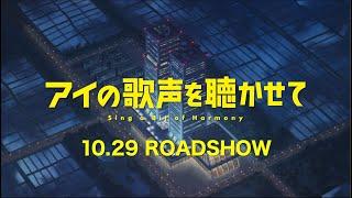 映画『アイの歌声を聴かせて』AIスペシャルPV(30秒)|10.29 ROADSHOW