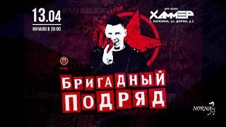 Бригадный Подряд -концерт в Коломне 13 апреля 2018