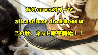 【休憩中.com】あのクロックスのブーツがネット販売開始!長く使いたい一足
