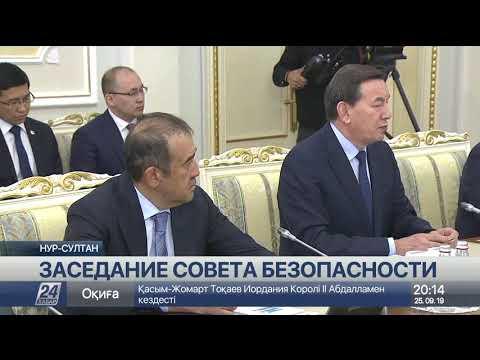 Н.Назарбаев провел заседание Совета безопасности