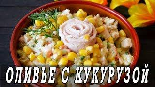 Салат Оливье с курицей и кукурузой.Оливье с куриной грудкой.
