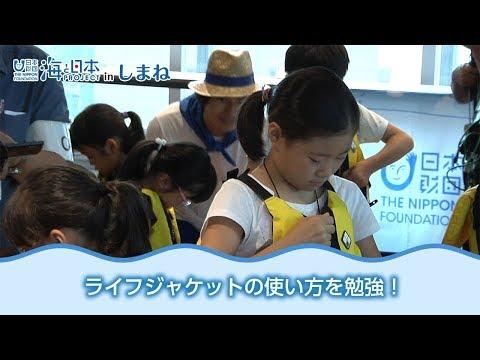 親子で学ぶ海のそなえ教室 日本財団 海と日本PROJECT in しまね 2018 #05