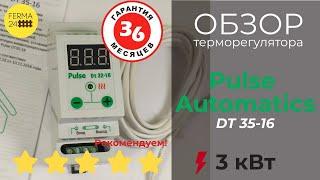 Терморегулятор Pulse DR35-16 (3 кВт) на din рейку. ОБЗОР и НАСТРОЙКА