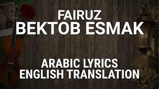 Fairuz - Bektob Esmak - Arabic Lyrics - English Translation - فيروز - بكتب اسمك