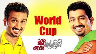 World Cup - Chooty Malli Podi Malli