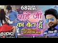 "Pandeyji Ka Beta Hoon - Full Song  Mai Re Mai  Superstar Pradeep Pandey ""Chintu""  Ritesh Pandey"