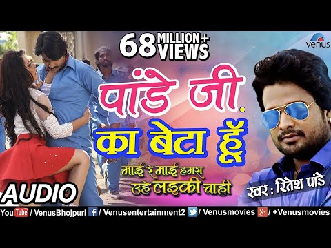 "Pandeyji Ka Beta Hoon - Full Song | Mai Re Mai | Superstar Pradeep Pandey ""Chintu"" 
