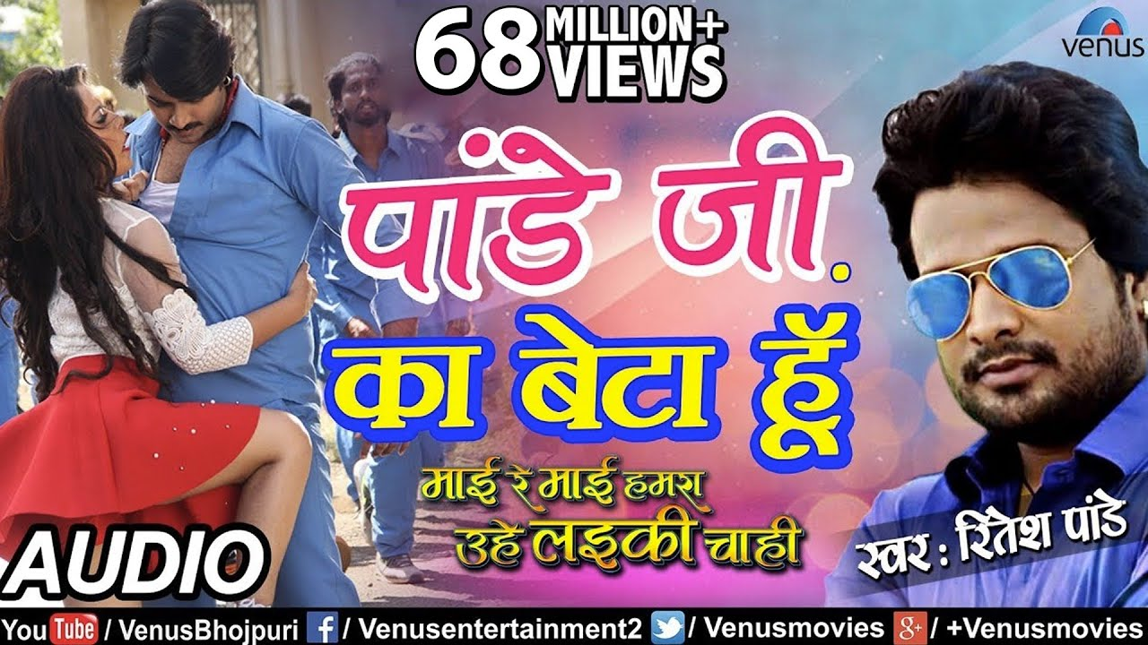 "Pandeyji Ka Beta Hoon - Full Song | Mai Re Mai | Superstar Pradeep Pandey ""Chintu"" | Ritesh Pandey #1"