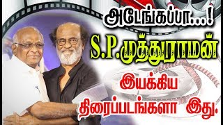 Director S. P. Muthuraman Given So Many Hits For Tamil Cinema| List Here With Poster.