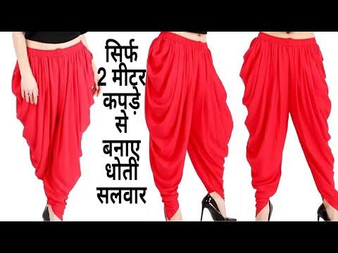 Download Dhoti Salwar Cutting & Stitching    धोती सलवार कटाई और सिलाई    Dhoti Salwar (सिर्फ 2 मीटर कपडे से)