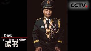 《读书》 20190625 范玉泉/年世琳 《卧底医生》 禁毒先锋 印春荣(下)| CCTV科教