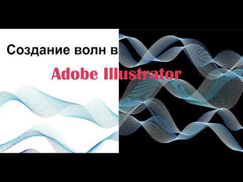 Урок 4. Создание волн в Adobe Illustrator