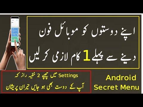 Android HIDDEN SECRET Settings Urdu/Hindi