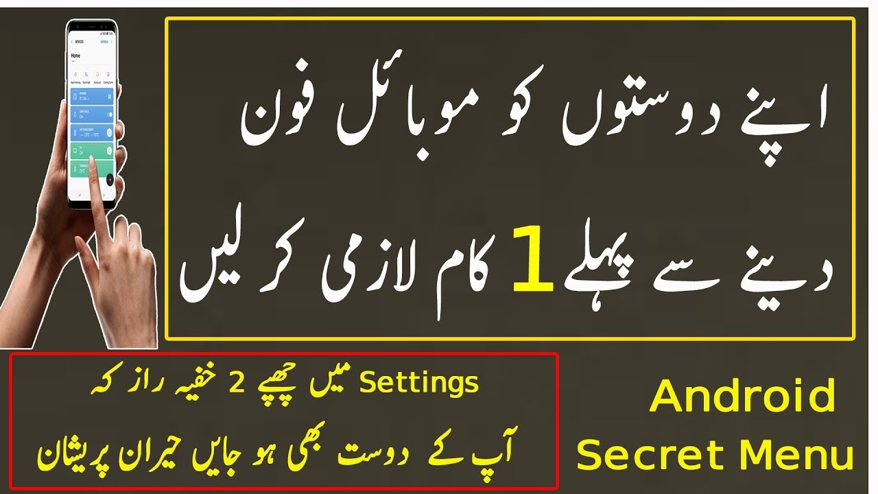 Android HIDDEN SECRET Settings Urdu/Hindi