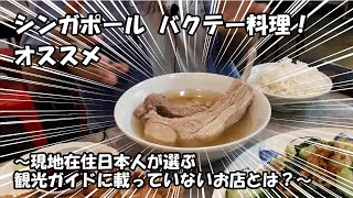 シンガポールでオススメのバクテー料理のお店!現地在住日本人が選ぶ観光ガイドに載っていない美味しいバクテーをご紹介