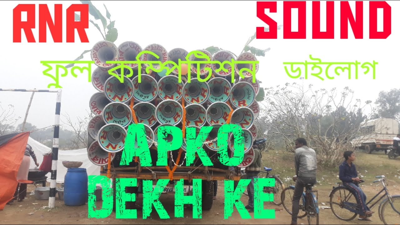 Rnr sound competition dialogue 👉 Apko Dekh Ke👈
