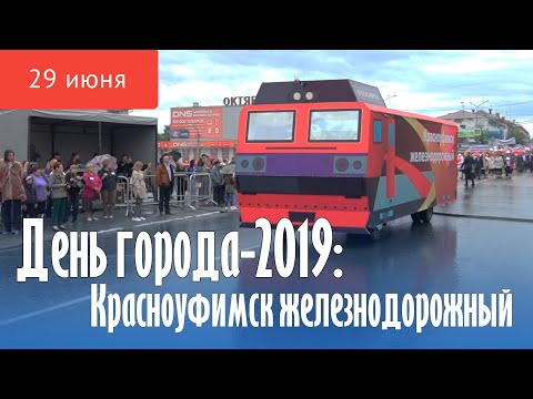 День города 2019: Красноуфимск железнодорожный