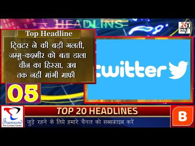 #Twitter made a big mistake, told #Jammu and #Kashmir, part of #China, not yet apologized #bjp #News