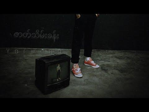 ဇာတ္သိမ္းခန္း  Zatt Thein Khan - Yarwana  [Official MV]