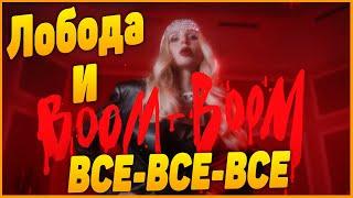 Cкандальный клип Лободы и нелепая Собчак