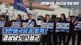 고성읍 장날 조원진 대한애국당 대표와 함께! | 경남 고성 현장 방문 생방송.19.02.21