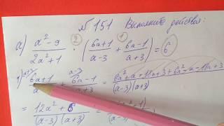 Скачать 151 Алгебра 8 класс Выполните действия с дробями
