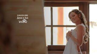 Денис и Аня. 23 августа 2014 г. SDE (монтаж в день свадьбы)