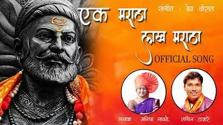 ek-maratha-lakh-maratha-song-2018-sachin-tawhare-manisha-gawade