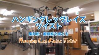 詳しい解説はこちら↓ https://tokyokintore.com/training-hanging-leg-r...