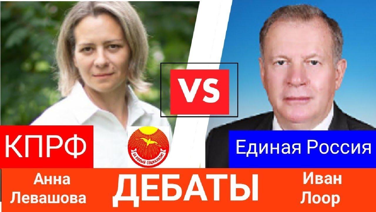 Анна Левашова vs Иван Лоор! Единорос не смог ответить адекватно! (мнение редакции канала)