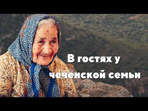 Один день в чеченской семье