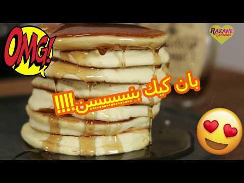 recette-pancakes-faciles-et-rapides-très-délicieux-!!!-بان-كيك-سهل-سريع-و-لذيذ-جدا-جدا