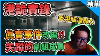 【PARANORMAL HK】港詭實錄嚇人精華 Gameplay Walkthrough 粵語版 香港版還願 PARANORMALHK