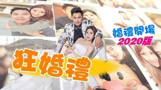 婚禮影片x婚禮MV-【狂新聞2020版婚禮開場】最新超爆笑暖場
