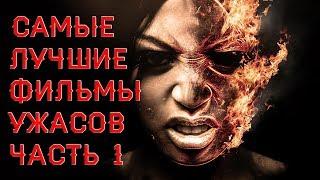 Самые лучшие фильмы ужасов часть 1