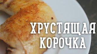 Хрустящая корочка на курице [Рецепты Bon Appetit]