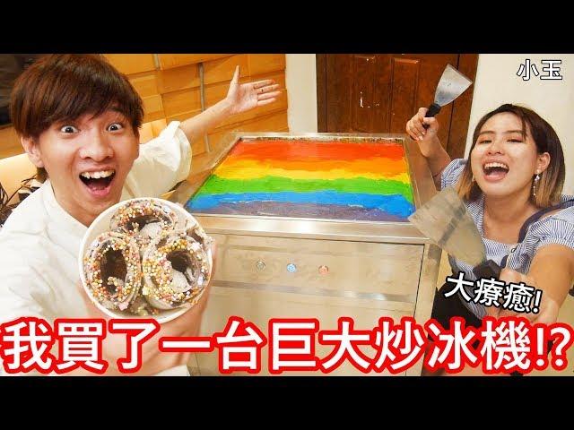 【小玉】大療癒!我買了一台巨大炒冰機!?【把滷肉飯做成炒冰】