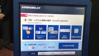 2015年秋導入のANA新自動チェックイン機 イメージ