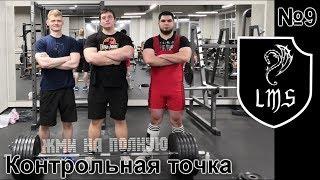"""Жим лёжа без химии по системе LMS №9 """"Контрольная точка"""""""