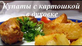 Купаты с картошкой в духовке рецепт