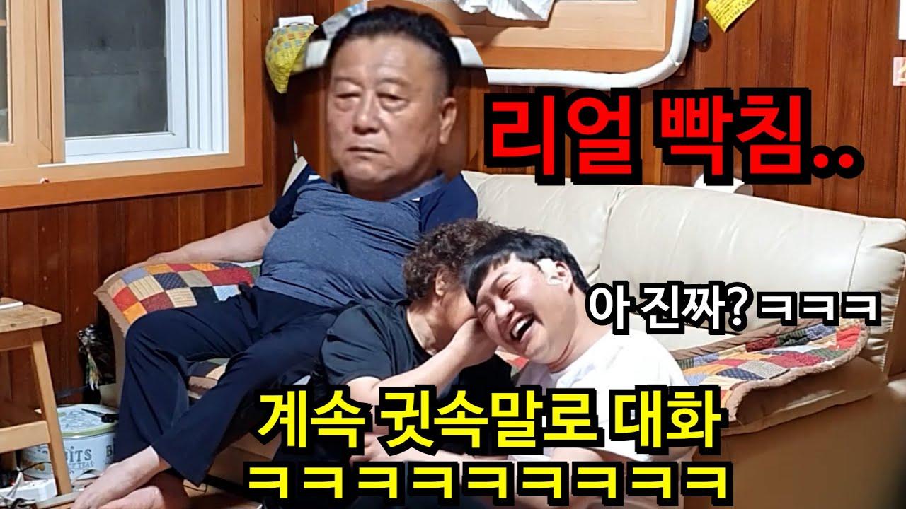[남편몰카] 옆에 남편 있는데 아들이랑 귓속말하고 웃는다면?ㅋㅋㅋㅋㅋㅋㅋㅋㅋ아빠 발차기 나옴ㅋㅋㅋㅋㅋㅋㅋㅋㅋㅋㅋㅋㅋ