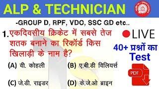 online test quiz for ALP, TECHNICIAN, RPF, VDO, SSC GD etc..