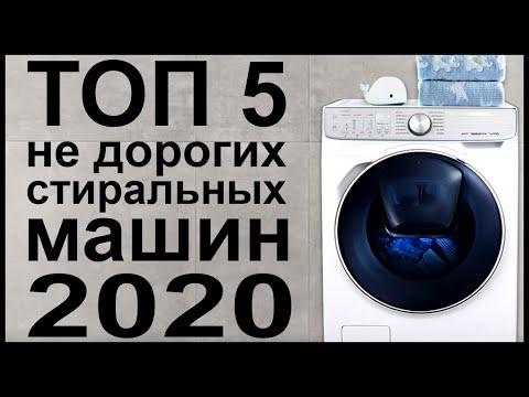 ТОП 5 недорогих стиральных машин 2020